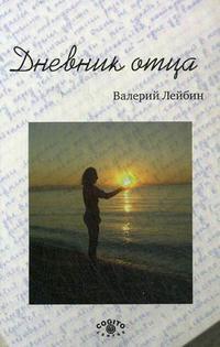 """Лейбин В.М. """"Дневник отца"""", книга из серии: Дети и родители"""