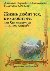 """Зинкевич-Евстигнеева Т.Д.  """"Жизнь любит тех, кто любит ее, или Как научиться мыслить красиво"""", книга из серии: Общие вопросы"""