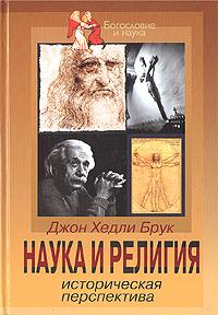 "Брук Джон Хедли ""Наука и религия"", книга из серии: Религия"