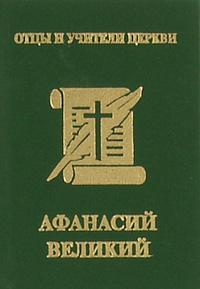 """Хошев А.Ю. """"Афанасий Великий"""", книга из серии: Общие вопросы. История христианства"""