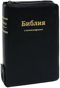 """""""Библия с комментариями (подарочное издание)"""", книга из серии: Священное писание"""