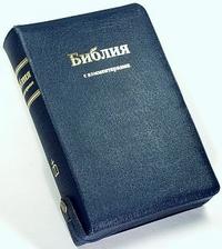 """""""Библия с комментариями (Арт. 1147)"""", книга из серии: Священное писание"""