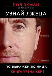 """Экман П. """"Узнай лжеца по выражению лица"""", книга из серии: Общение. Убеждение"""