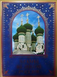 """Минаков С. """"Храмы великой России"""", книга из серии: Монастыри, храмы, соборы"""
