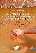 """Епанчинцева О.Ю. """"Роль песочной терапии в развитии эмоциональной сферы детей дошкольного возраста"""", книга из серии: Учебники: доп. пособия"""