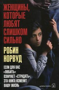 """Норвуд Р. """"Женщины, которые любят слишком сильно"""", книга из серии: Любовь"""