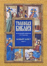 """Лопухин А. """"Толковая Библия. Новый завет. В 7 томах. Том 6. Четвероевангелие"""", книга из серии: Священное писание"""