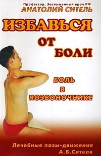 """Ситель А. """"Избавься от боли. Боль в позвоночнике"""", книга из серии: Опорно-двигательный аппарат"""