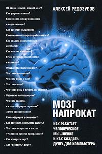 """Редозубов А. """"Мозг напрокат. Как работает человеческое мышление и как создать душу для компьютера"""", книга из серии: Общие вопросы"""