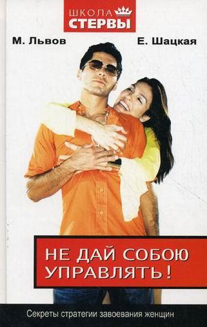 """Львов Михаил """"Не дай собою управлять! Секреты стратегии завоевания женщин"""", книга из серии: Любовь"""