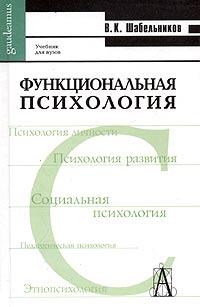 """Шабельников """"Функциональная психология"""", книга из серии: Учебники: доп. пособия"""