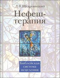 """Щедровицкий Д. """"Нефеш-терапия: библейская система исцеления"""", книга из серии: Нетрадиционные и народные практики лечения"""
