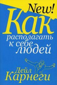"""Карнеги Д. """"Как располагать к себе людей"""", книга из серии: Общение. Убеждение"""