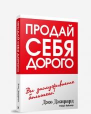 """Джирард Дж.  """"Продай себя дорого"""", книга из серии: Карьера. Лидерство. Власть"""