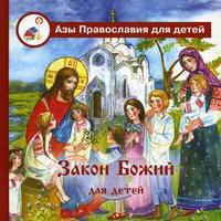 """Калинина Г. """"Закон Божий для детей. Книга для чтения взрослыми детям"""", книга из серии: Закон Божий, детские молитвословы"""
