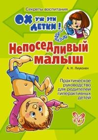 """Лиуконен А.Н. """"Непоседливый малыш. Практическое руководство для родителей гиперактивных детей"""", книга из серии: Методическая литература, программы, каталоги"""