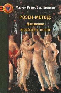 """Бреннер С.  """"Розен-метод. Движение и работа с телом"""", книга из серии: Практическая психология. Психотерапия"""