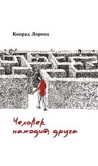 """Лоренц К. """"Человек находит друга"""", книга из серии: Зоология"""