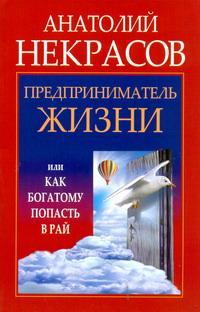 """Некрасов А.А. """"Предприниматель Жизни, или Как богатому попасть в рай"""", книга из серии: Богатство"""