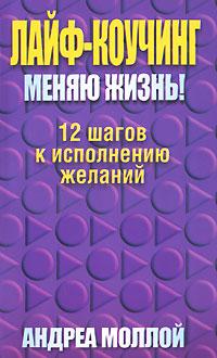 """Моллой Андреа """"Лайф-коучинг. Меняю жизнь!"""", книга из серии: Общие вопросы"""