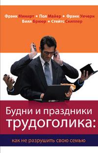 """Минирт Ф.  """"Будни и праздники трудоголика"""", книга из серии: Карьера. Лидерство. Власть"""