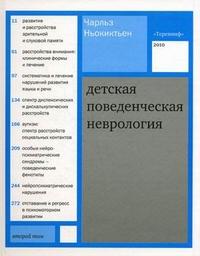 """Ньокиктьен Ч.  """"Детская поведенческая неврология. В 2-х томах. Том 2"""", книга из серии: Неврология"""