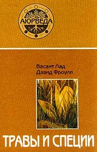 """Лад Васант """"Травы и специи"""", книга из серии: Системы и практики сохранения здоровья"""