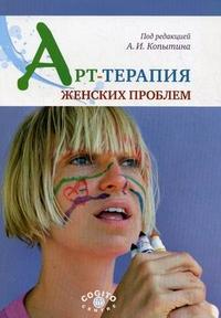 """Копытин А.И. """"Арт-терапия женских проблем"""", книга из серии: Практическая психология. Психотерапия"""