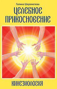 """Шереметева Г. """"Кинезиология. Целебное прикосновение"""", книга из серии: Практическая психология. Психотерапия"""