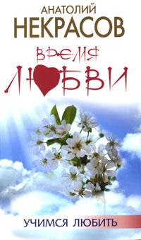 """Некрасов А.А. """"Время любви"""", книга из серии: Любовь"""