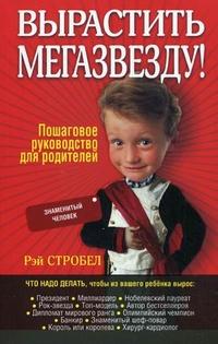 """Стробел Р. """"Вырастить мегазвезду!"""", книга из серии: Дети и родители"""