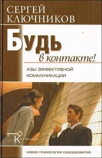 """Ключников С. """"Будь в контакте! Азы эффективной коммуникации"""", книга из серии: Общение. Убеждение"""