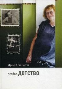 """Юханссон И. """"Особое детство"""", книга из серии: Дети с отклонениями"""