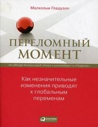"""Гладуэлл М. """"Переломный момент. Как незначительные изменения приводят к глобальным переменам"""", книга из серии: Социальная психология"""