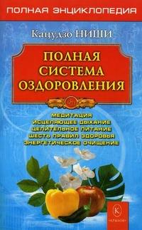 """Ниши Кацудзо """"Полная система оздоровления. Медитации, исцеляющее дыхание, целительное питание, шесть правил здоровья, энергетическое очищение"""", книга из серии: Нетрадиционные и народные практики лечения"""