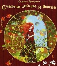 """Семина Ирина К. """"Счастье сейчас и всегда"""", книга из серии: Счастье"""