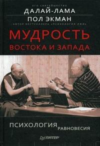 """Далай-Лама,  """"Мудрость Востока и Запада. Психология равновесия"""", книга из серии: Буддизм"""
