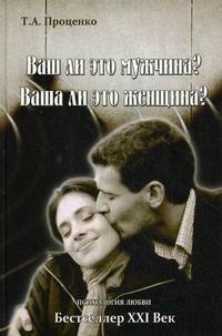 """Проценко Тарас Анатольевич """"Ваш ли это мужчина? Ваша ли это женщина?"""", книга из серии: Любовь"""