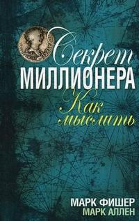 """Аллен Марк  """"Секрет миллионера: как мыслить"""", книга из серии: Карьера"""