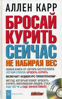 "Карр Аллен ""Бросай курить сейчас не набирая вес"", книга из серии: Алкоголизм, наркомания, табакокурение"