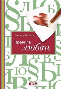 """Темплар Р. """"Правила любви"""", книга из серии: Любовь"""