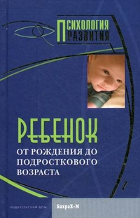 """Райгородский Д.Я. """"Ребенок. От рождения до подросткового возраста"""", книга из серии: Дети и родители"""