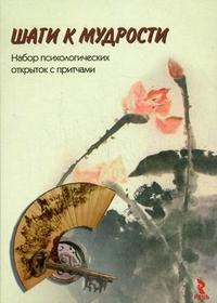 """Климова Е.К.  """"Шаги к мудрости. Набор психологических открыток с притчами"""", книга из серии: Прочие издания"""