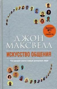 """Максвелл Джон """"Искусство общения. Что делают иначе самые успешные люди"""", книга из серии: Саморазвитие. Психотренинг"""