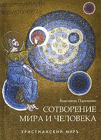 """Пархоменко К. """"Сотворение мира и человека"""", книга из серии: Общие вопросы. История религии"""