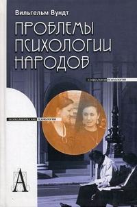 """Вундт Вильгельм """"Проблемы психологии народов"""", книга из серии: Социальная психология"""