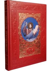 """Левитский А. """"Христос Воскрес. Евангельская история (кожаный переплет)"""", книга из серии: Священное писание"""