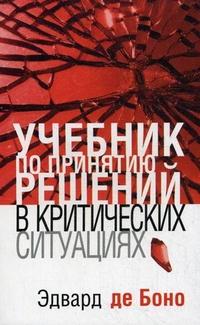 """Боно Эдвард де """"Учебник по принятию решений в критических ситуациях"""", книга из серии: Управление стрессом. Привычки"""