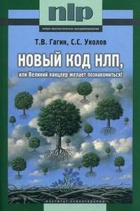 """Гагин Т.В.  """"Новый код НЛП, или Великий канцлер желает познакомиться!"""", книга из серии: НЛП"""
