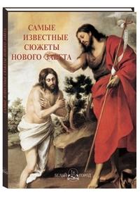 """Астахов А.Ю. """"Самые известные сюжеты Нового Завета"""", книга из серии: Общие вопросы. История христианства"""
